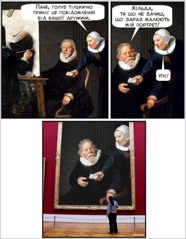 """Мем картина Рембрандта. Чоловік позує для художника, тут підбігає служниця і протягує йому листа: - Пане, голуб тільки-но приніс це повідомлення від вашої дружини. Чоловік: - Хільда, ти що не бачиш, що зараз малюють мій портрет! Служниця: - Упс. (але було пізно, картину вана зіпсувала). Для мема використано картину Рембрандта 1633 року """"Суднобудівник та його дружина"""""""