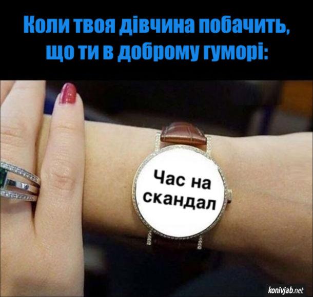 """Мем Відносини з дівчиною. Коли твоя дівчина побачить, що ти в доброму гуморі: Подивилась на наручний годинник де написано """"Час на скандал"""""""