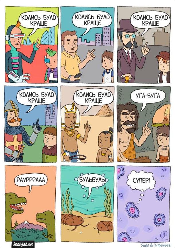 Смішний комікс Колись було краще - так казали люди у всі часи, а також доісторичні тварини. Лише найпростіші одноклітинні організми були задоволені: - Супер!