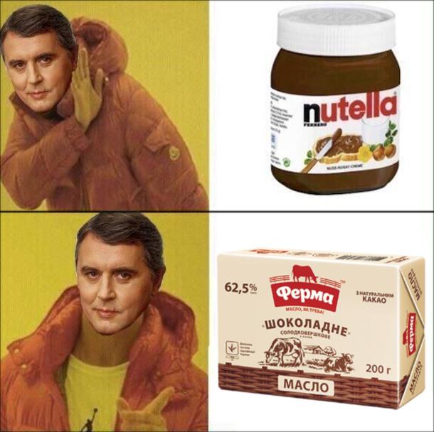 """Мем Лесь Подерв'янський. Nutella -  ні. Шоколадне масло - так. За цитатою Подерв'янського """"Дохуя масла"""""""