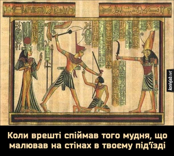 Мем Стародавній Єгипет. Коли врешті спіймав того мудня, що малював на стінах в твоєму під'їзді