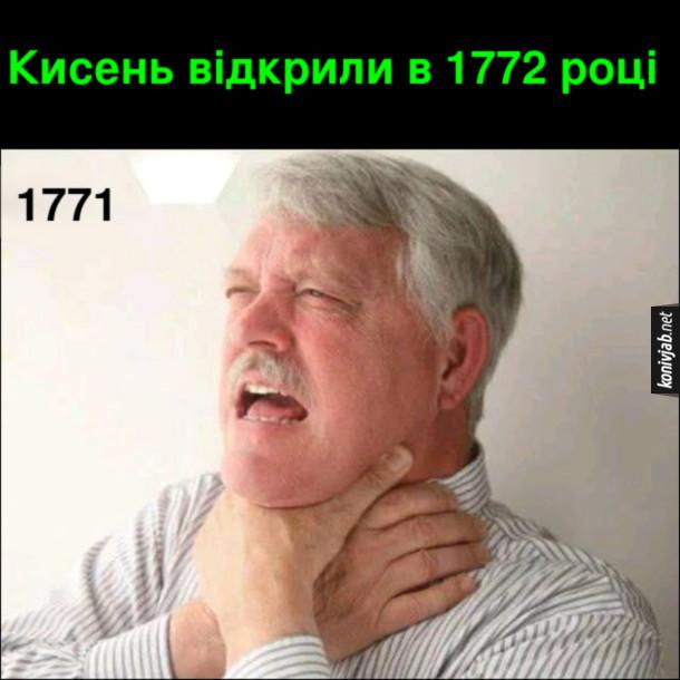 Мем про кисень. Кисень відкрили в 1772 році. В 1771 році люди ще не могли дихати