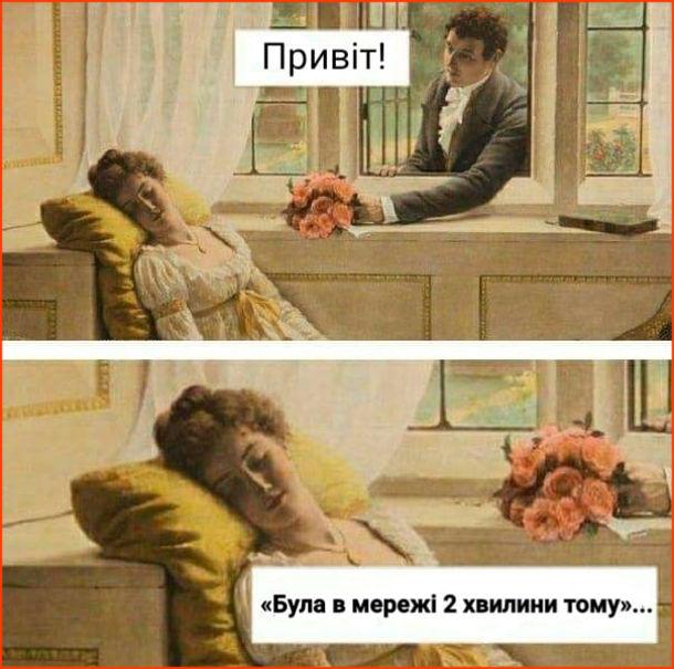 """Прикол Кавелер і дівчина. Кавалер з букетом заглядає у вікно: - Привіт. Дівчина спить """"Була в мережі 2 хвилини тому""""..."""