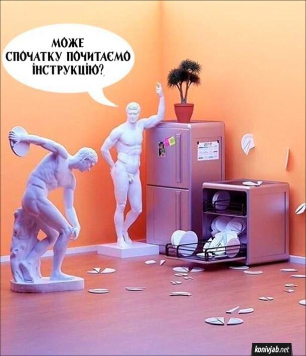 Мем Античні скульптури. Скульптура Дискобол намагається закинути тарілки до посудомийки. Інша скульптура: - Може спочатку почитаємо інструкцію?
