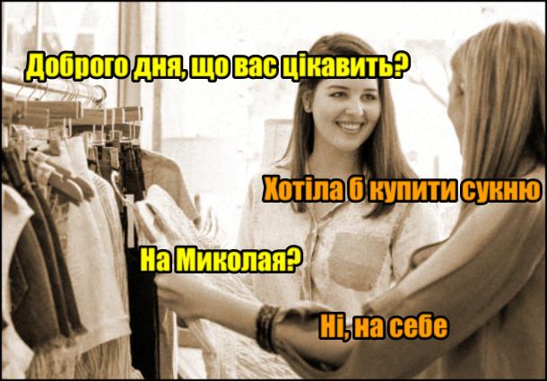 Жарт в магазині одягу. - Доброго дня, що вас цікавить? - Хотіла б купити сукню. - На Миколая? - Ні, на себе