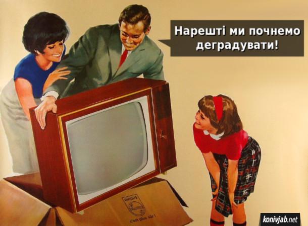 Прикол Зомбоящик. Стара реклама телевізорів Philips. Батько перед дружиною і дочкою виймає з коробки телевізор: - Нарешті ми почнемо деградувати!