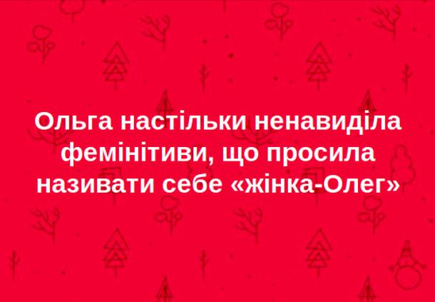 """Анекдот про фемінітиви. Ольга настільки ненавиділа фемінітиви, що просила називати себе """"жінка-Олег"""""""