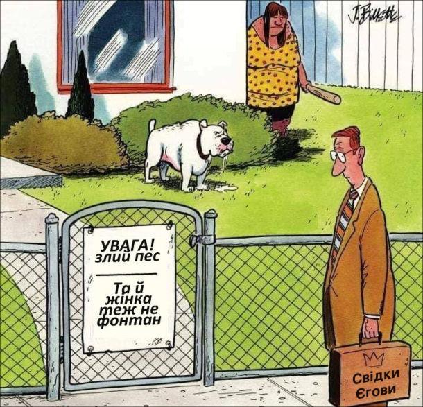 """Прикол Надпис на хвіртці: """"Увага! Злий пес. Та й жінка теж не фонтан"""" (Жінка виглядає з-за рогу будинку і тримає в руках биту)"""