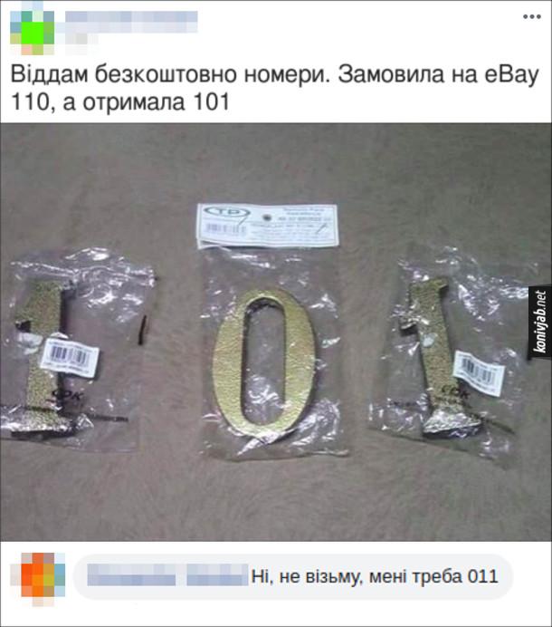Смішне оголошення. Віддам безкоштовно номери. Замовила на eBay 110, а отримала 101. Коментар: Ні, не візьму, мені треба 011