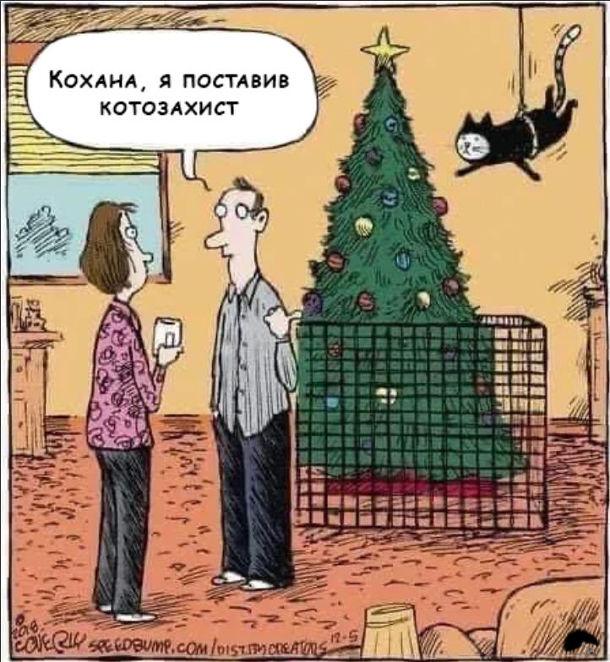 Смішний малюнок Захист ялинки від кота. Чоловік до дружини: - Кохана, я поставив котозахист. Поставив навколо ялинки решітку. В цей час кіт спускається на ялинку по канату зі стелі