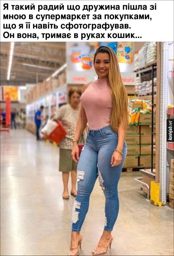 Прикол З дружиною в супермаркеті. Я такий радий що дружина пішла зі мною в супермаркет за покупками, що я її навіть сфотографував. Он вона, тримає в руках кошик...