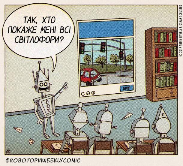 Смішний малюнок школа роботів. Учитель показує картинку. - Так, хто покаже мені всі світлофори?
