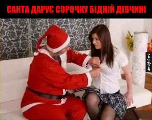 Пікантний мем про Санту. Санта дарує сорочку бідній дівчині