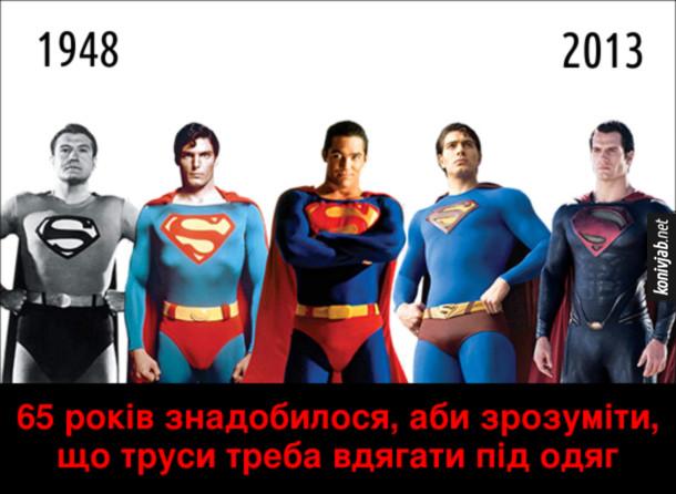 Прикол Супермен. Еволюція одягу Супермена в кіно з 1948 по 2013. 65 років знадобилося, аби зрозуміти, що труси треба вдягати під одяг