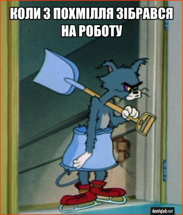 Мем Похмілля. Коли з похмілля зібрався на роботу. Кадр з мультфільму Tom & Jerry - Mice Follies