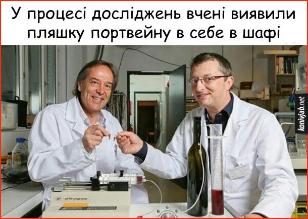 Жарт про наукові дослідження. У процесі досліджень вчені виявили пляшку портвейну в себе в шафі