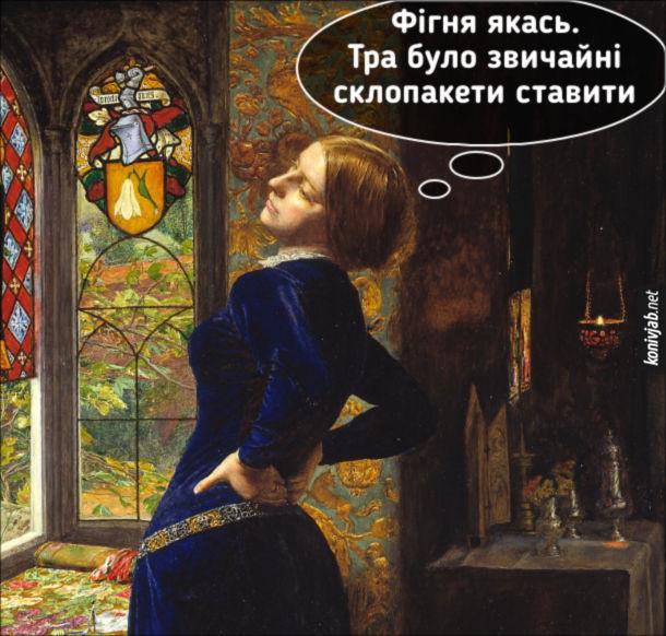 """Арт мем. Жінка дивиться на вітражні вікна і думає: - Фігня якась. Тра було звичайні склопакети ставити. Картина """"Маріана"""", Джон Еверетт Мілле 1851 р."""