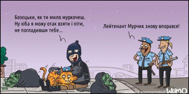 Смішний малюнок Грабіжник і кіт. Грабіжник, пограбувавши банк побачив кота і замість того, щоб тікати, почав його гладити, промовляючи: - Бозєцьки, як ти мило муркочеш. Ну хіба я можу отак взяти і піти, не погладивши тебе... Ззаду підійшли поліціянти: - Лейтенант Мурчик знову впорався!