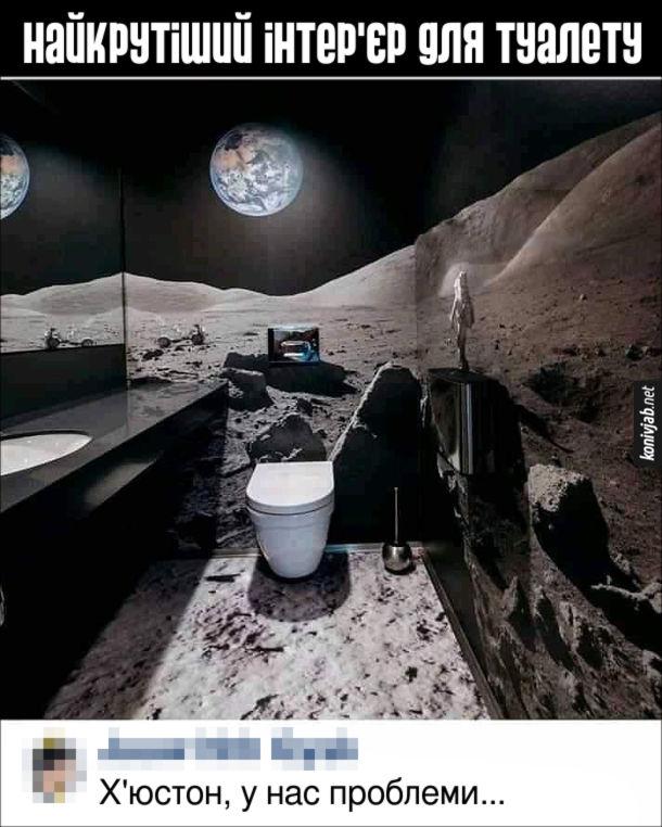 Прикольне оформлення туалету. Найкрутіший інтер'єр для туалету - місячний пейзаж. Коментар: - Х'юстон, у нас проблеми...