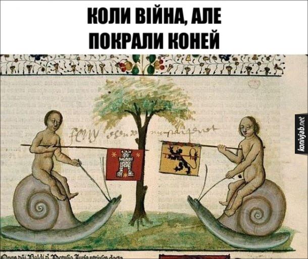 Смішна середньовічна ілюстрація, де вершники на равликах. Коли війна, але покрали коней