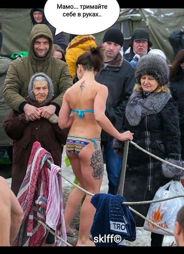 """Мем про Водохреще. Люди зібрались біля ополонки. Дівчина з татуюваннями в бікіні залазить до ополонки. Одна бабуся хижо на це споглядає. Хлопець поряд до неї: """"Мамо, тримайте себе в руках…"""""""
