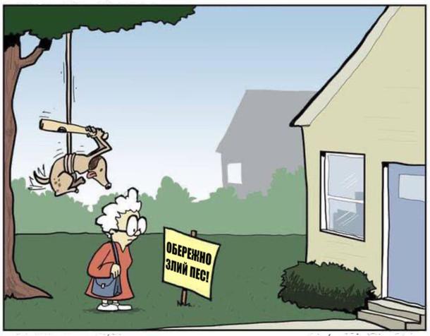 """Прикол Злий пес. Жіночка зайшла в двір, а там табличка """"Обережно, злий пес!"""". Ззаду з дерева на мотузці спускається собака і замахується на жунку битою"""