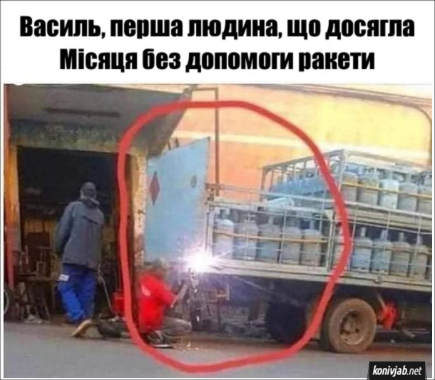 Прикол недотримання техніки безпеки. Чоловік зварює причеп вантажівки в якому розміщені газові балони. Василь, перша людина, що досягла Місяця без допомоги ракети