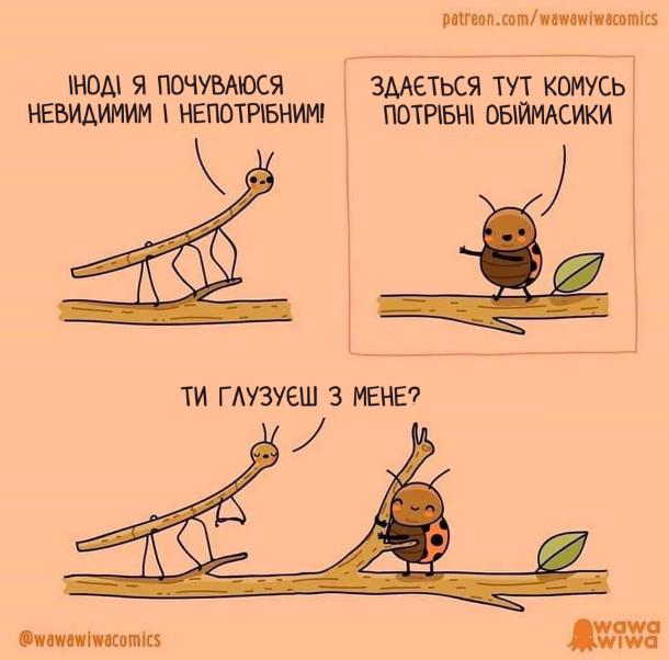 Смішний комікс про комах. Комаха-паличник: - Іноді я почуваюся невидимим і непотрібним! Бедрик: - Здається тут комусь потрібні обіймасики (обіймається з гілкою). Паличник: - Ти глузуєш з мене?