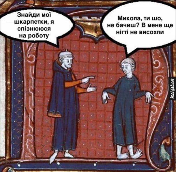 Мем Середньовічна сім'я. Чоловік: Знайди мої шкарпетки, я спізнююся на роботу. Дружина: Микола, ти шо, не бачиш? В мене ще нігті не висохли