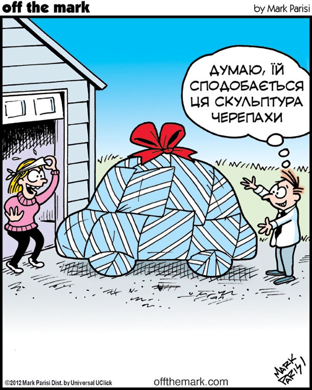 Прикол Подарунок для дружини. Чоловік приготував для дружини подарунок і замотав його в подарункову обгортку. Дружина побачивши подарунок дуже зраділа, бо це за формою було схоже на автомобіль. Чоловік в цей час думає: - Думаю, їй сподобається ця скульптура черепахи