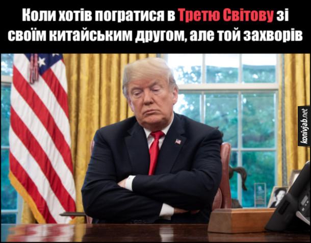 Мем про Дональда Трампа. Коли хотів погратися в Третю Світову зі своїм китайським другом, але той захворів