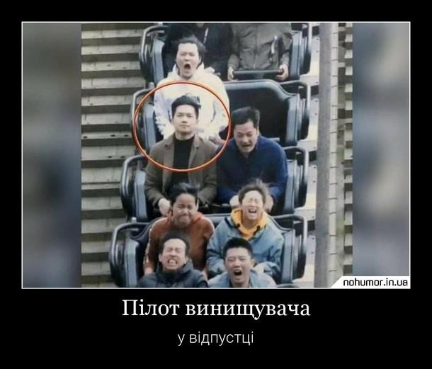 Смішне фото на американських гірках всі кричать від страху, лише один чоловік спокійно сидить. Пілот винищувача у відпустці.