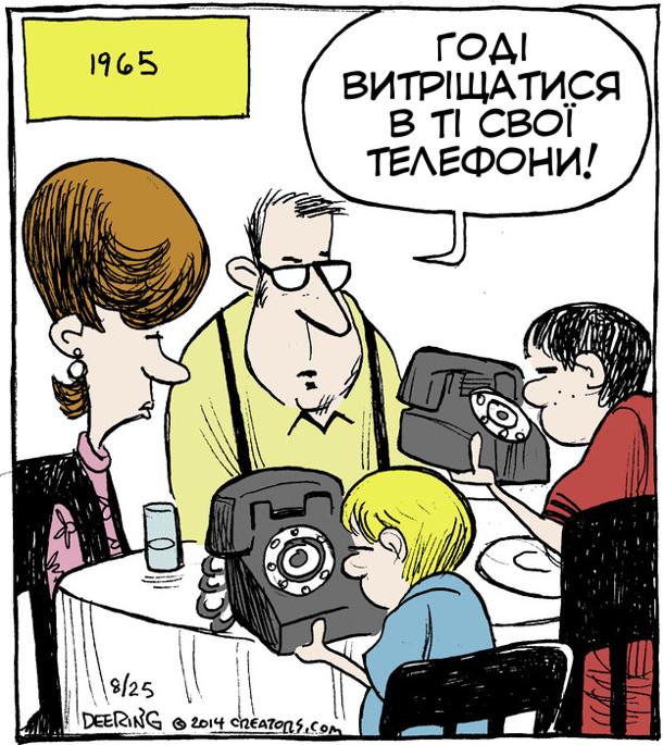 Смішний малюнок Провідні телефони. В 1965 році за столом сидить сім'я. Двоє дітей тримають в руках стаціонарні телефони. Батько: - Діти, годі витріщатися в ті свої телефони!