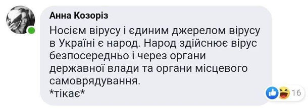 Носієм вірусу і єдиним джерелом вірусу в Українв є народ. Народ здійснює вірус безпосередньо і через органи державної влади та органи місцевого самоврядування. *тікає*