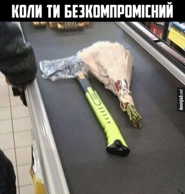 Прикол Екстремальне побачення. В супермаркеті хтось купив букет і сокиру. Коли ти безкомпромісний