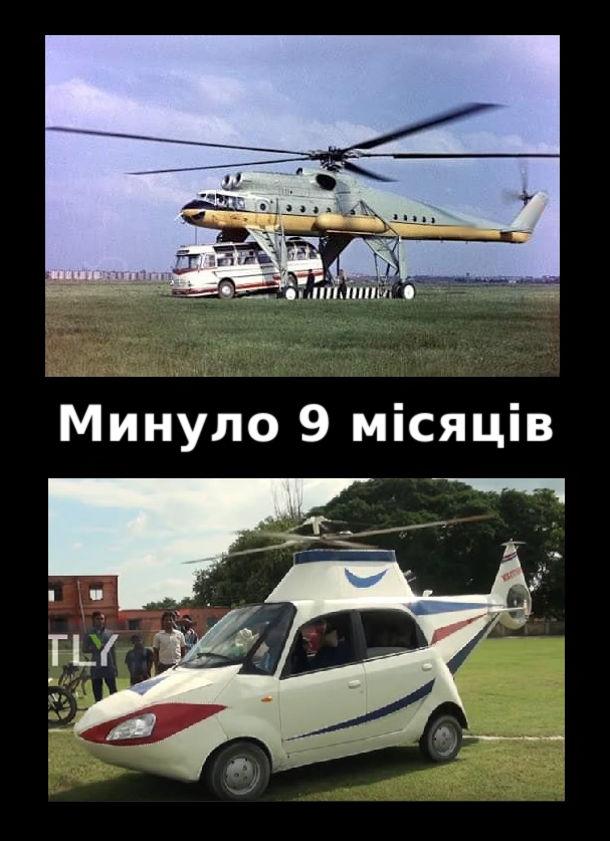 Автомобіль-гелікоптер. Гелікоптер спарувався з автобусом. Минуло 9 місяців і народився гібрид