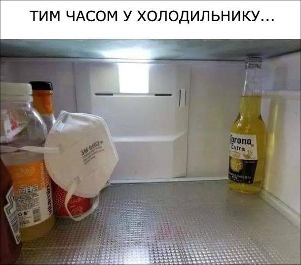 Мем Пиво Корона. Тим часом в холодильнику всі продукти одягли маску і туляться подвлі від пляшки пива Corona