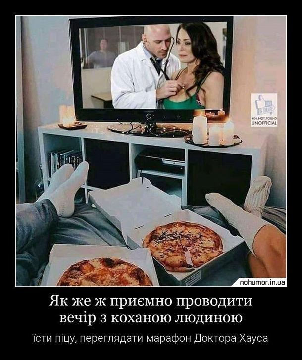Демотиватор Відпочинок вдома. Як же ж приємно проводити вечір з коханою людиною. Їсти піцу, переглядати марафон Доктора Хауса. На фото: Доросле кіно з Джонні Сінсом