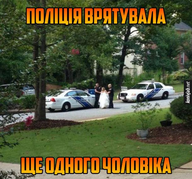 Прикол Поліцейські арештували наречену. Поліція врятувала ще одного чоловіка
