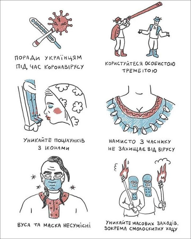 Жарт Поради українцям під час коронавірусу. Користуйтеся особистою трембітою. Уникайте поцілунків з іконами. Намисто з часнику не захищає від вірусу. Вуса і маска несумісні. Уникайте масових заходів, зокрема смолоскипну ходу.