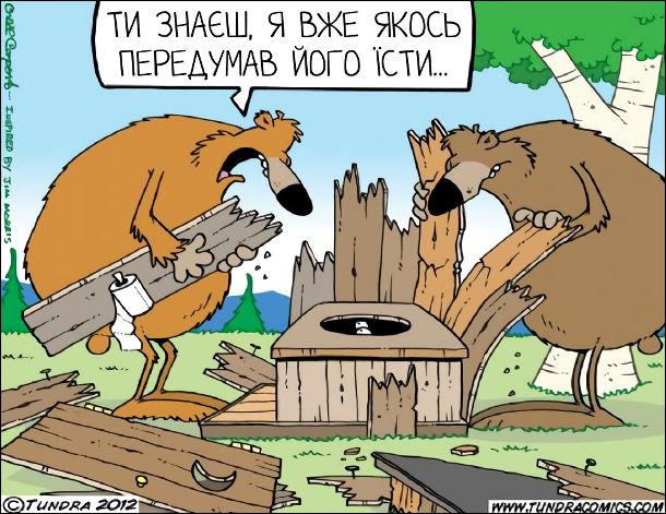 Смішний малюнок Сховався від ведмедів в туалеті. Ведмеді заглядають в розвалений туалет, де сховався чоловік. - Ти знаєш, я вже якось передумав його їсти…
