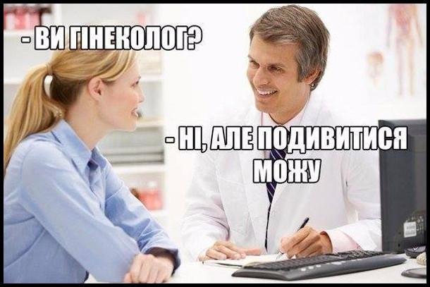 Жарт В поліклініці. Дівчина: - Ви гінеколог? Лікар: - Ні, але подивитися можу