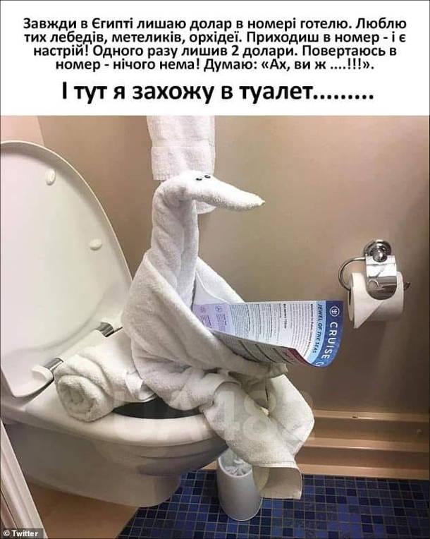 """Смішна фігурка з рушників в готелі. Завжди в Єгипті лишаю долар в номері готелю. Люблю тих лебедів, метеликів, орхідеї. Приходиш в номер - і є настрій! Одного разу лишив 2 долари. Повертаюся в номер - нічого нема! Думаю: """"Ах, ви ж …!!!"""" І тут я заходжу в туалет… Фігурка з рушників яка сидить на унітазі і читає газету"""