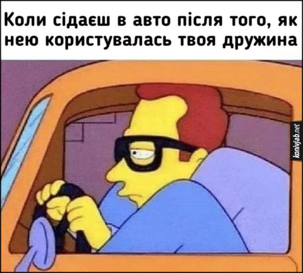 Мем Сів в авто після дружини. Коли сідаєш до авто після того, як користувалась твоя дружина