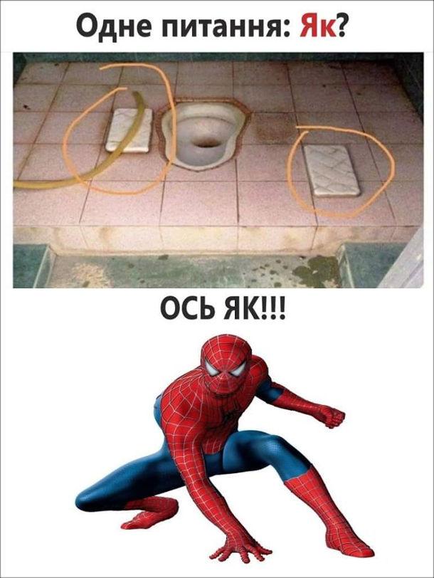 Прикол Громадський туалет, де незрозуміло, як на ньому примоститися. Одне питання: Як? Спайдермен: Ось як!!!