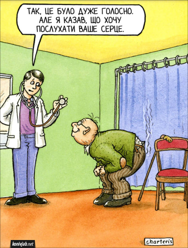 Смішний малюнок Лікар і пенсіонер. Пенсіонер перднув. Лікар: Так, це було дуже голосно. Але я казав, що хочу послухати ваше серце.