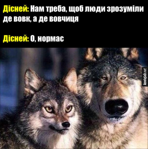 Прикол Як Дісней малює вовків. Дісней: Нам треба, щоб люди зрозуміли де вовк, а де вовчиця. Дісней: О, нормас