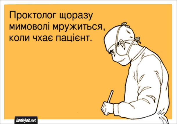 Анекдот про проктолога. Проктолог щоразу мимоволі мружиться, коли чхає пацієнт.