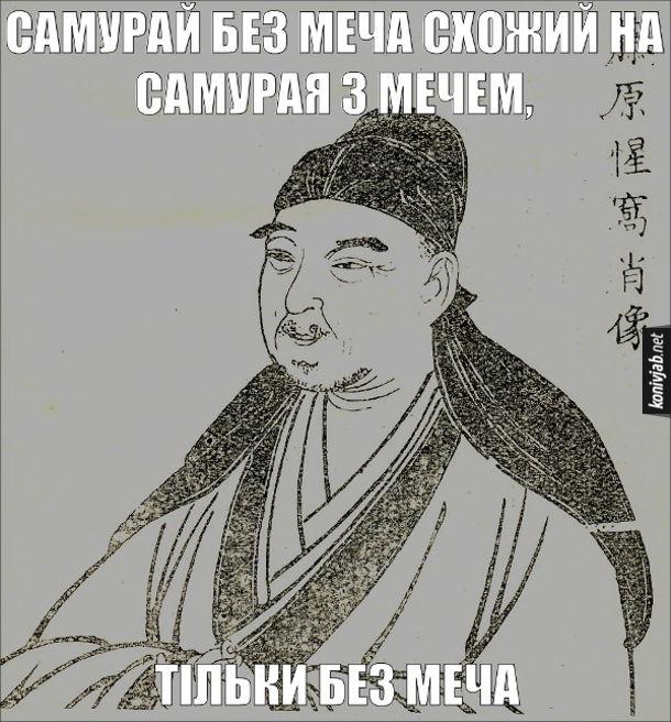 Смішна Японська мудрість. Самурай без меча схожий на самурая з мечем. Тільки без меча