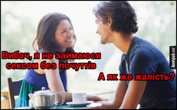 Мем Хлопець просить секс. Дівчина: - Вибач, я не займаюся сексом без почуттів. Хлопець: - А як же жалість